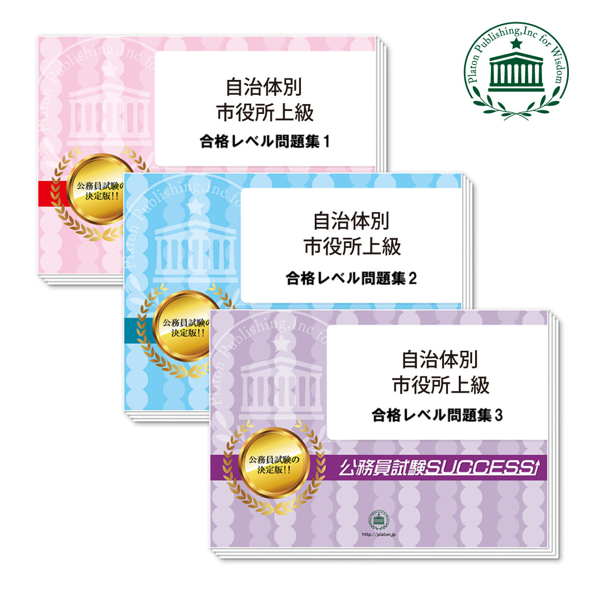 【送料・代引手数料無料】千曲市職員採用(上級)教養試験合格セット(3冊)