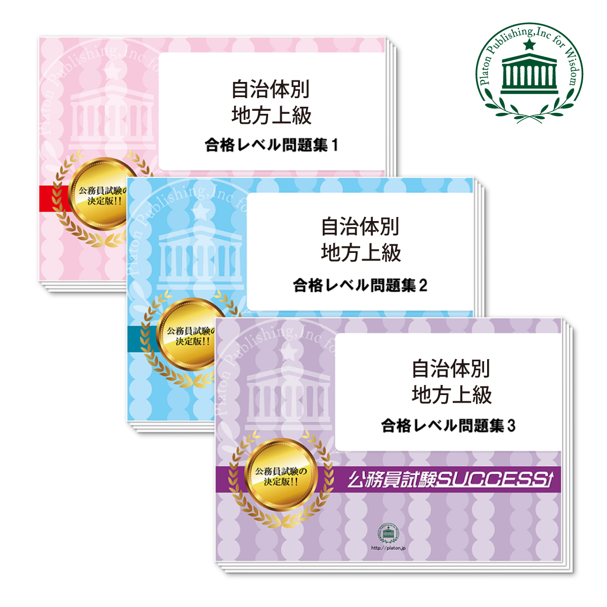 送料 代引手数料無料 福岡県職員採用 大学卒業程度 受賞店 低価格化 教養試験合格セット 3冊 1類