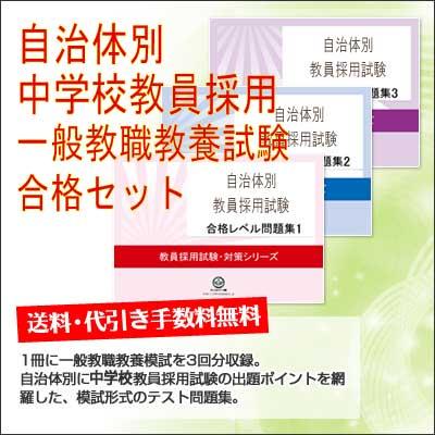 直営限定アウトレット 送料 代引手数料無料 3冊 結婚祝い 札幌市中学校教員採用一般教職教養試験合格セット