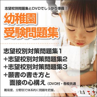 【送料・代引手数料無料】暁星幼稚園合格セット+補助教材セット
