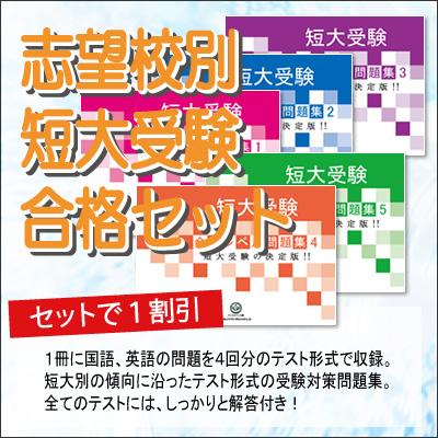 初売り 送料 買物 代引手数料無料 5冊 鎌倉女子大学短期大学部受験合格セット