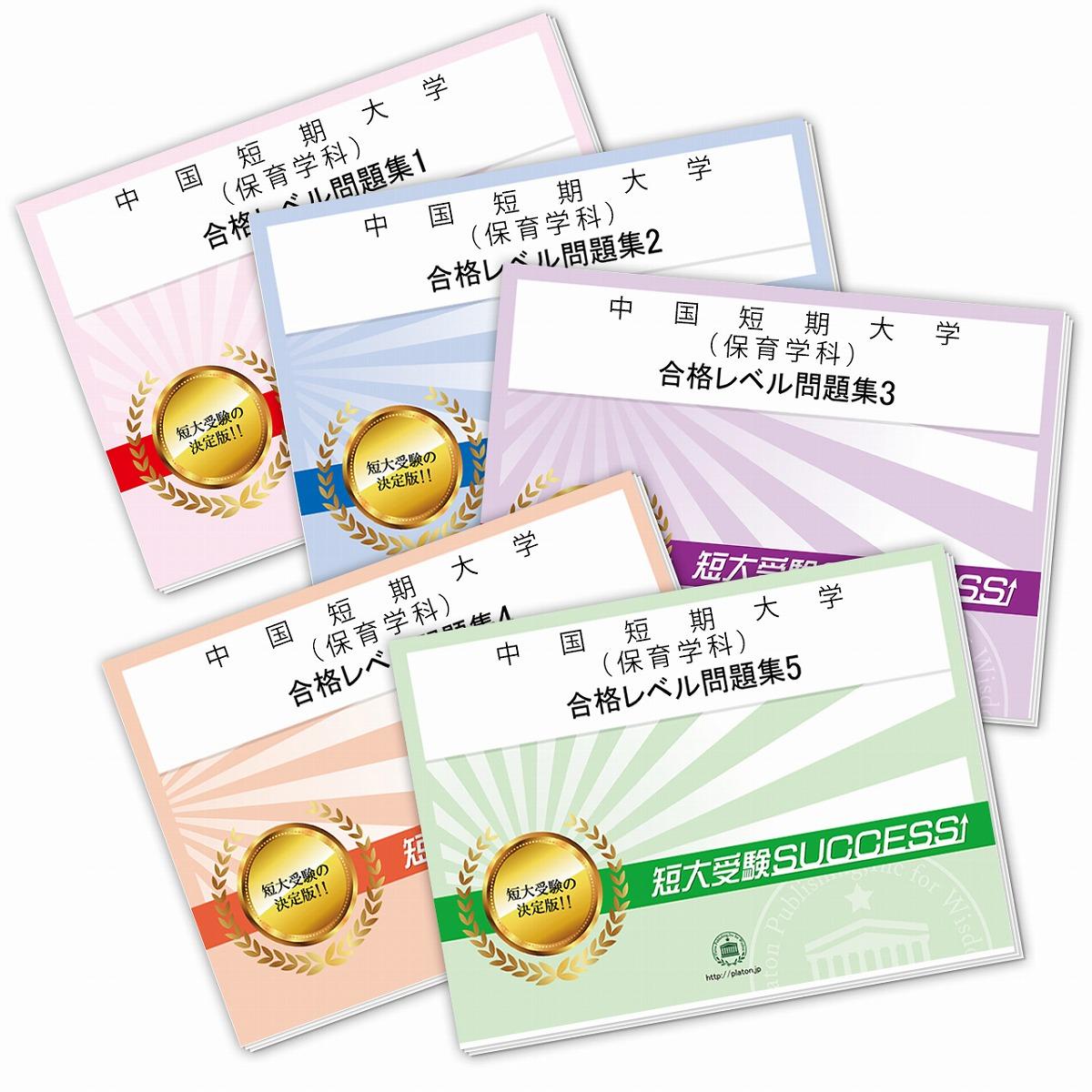 【送料・代引手数料無料】中国短期大学(保育学科)受験合格セット(5冊)