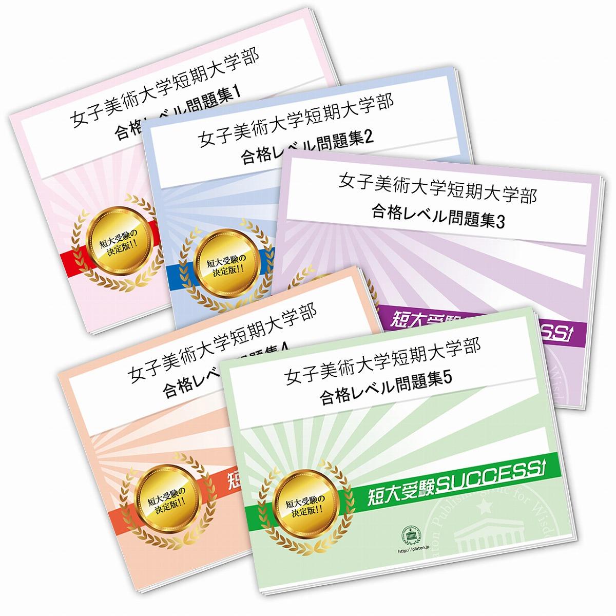 【送料・代引手数料無料】女子美術大学短期大学部受験合格セット(5冊)