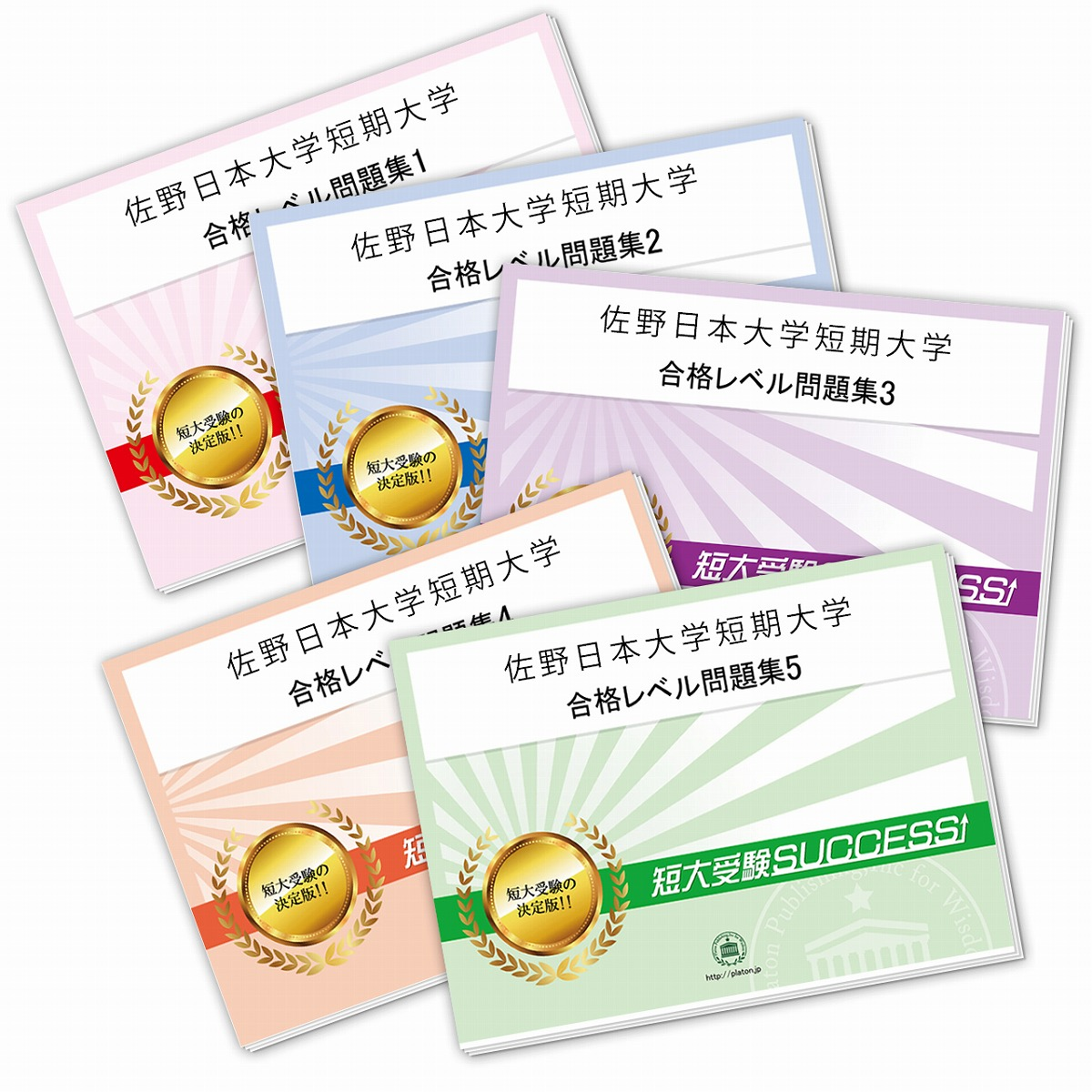 【送料・代引手数料無料】佐野日本大学短期大学受験合格セット(5冊)