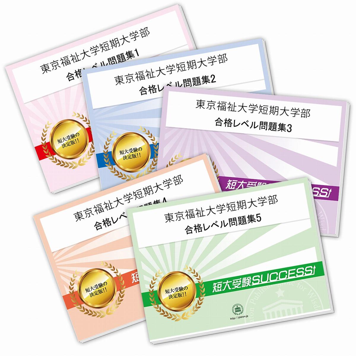 【送料・代引手数料無料】東京福祉大学短期大学部受験合格セット(5冊)