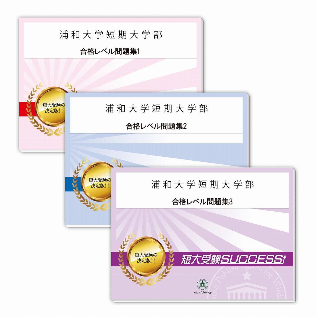 【送料・代引手数料無料】浦和大学短期大学部受験合格セット(3冊)