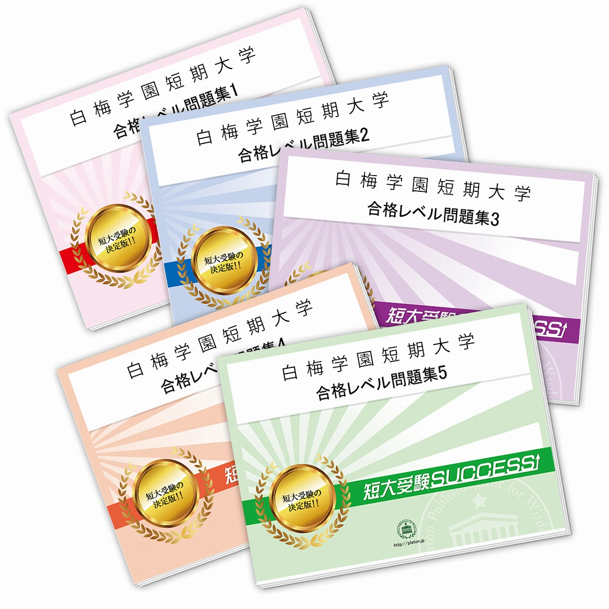 【送料・代引手数料無料】白梅学園短期大学受験合格セット(5冊)