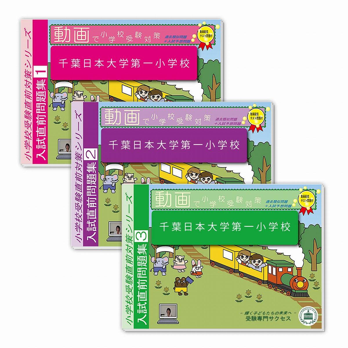 【送料・代引手数料無料】千葉日本大学第一小学校・入試直前問題集