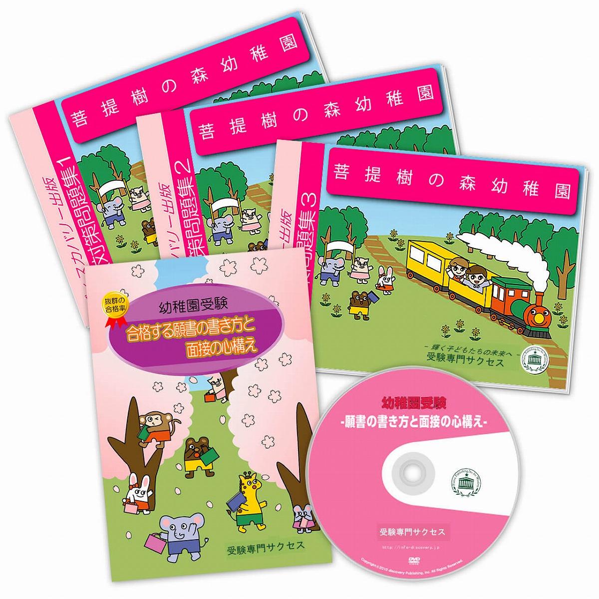 【送料・代引手数料無料】菩提樹の森幼稚園・合格セット