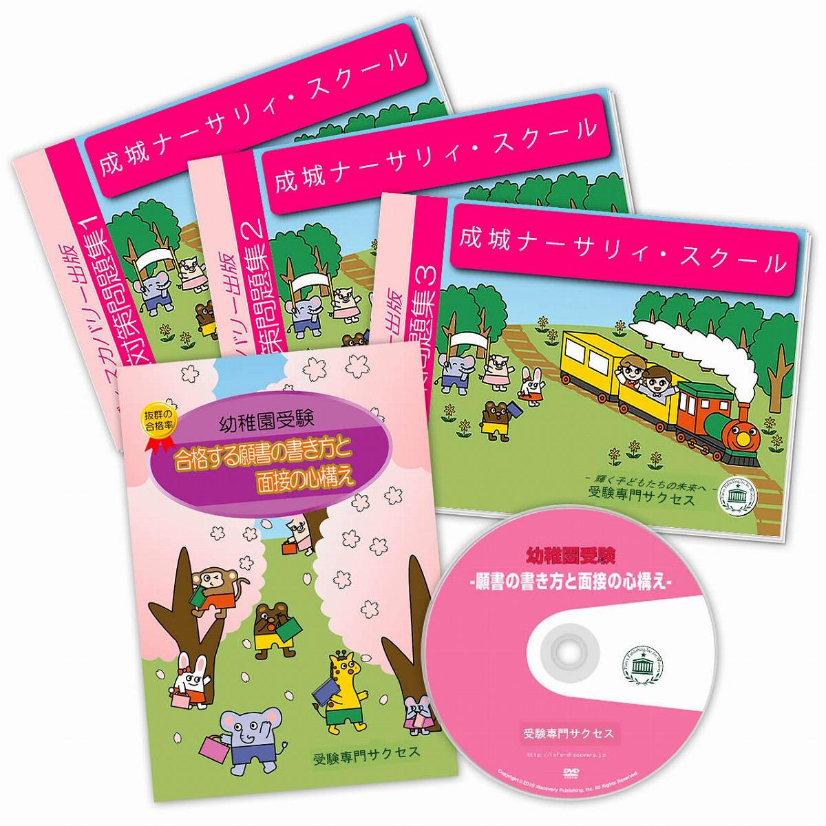【送料・代引手数料無料】成城ナーサリィ・スクール・合格セット
