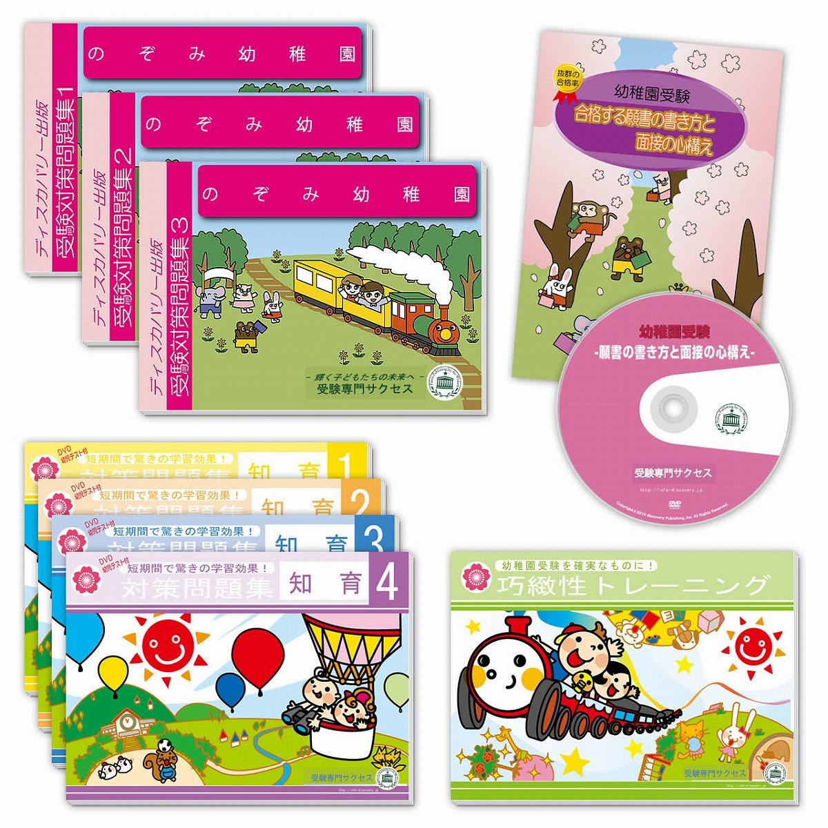 ストア 送料 代引手数料無料 のぞみ幼稚園 公式 補助教材セット 合格セット
