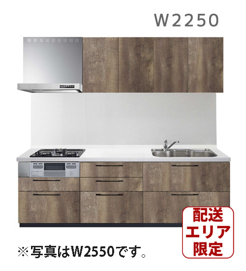 激安 システムキッチン エラーレ Xタイプ W2250 人大 スライド収納 浄水器内蔵 ローコスト 静音シンク 収納力 低価格 格安 安い 大特価 壁付タイプ 225cm
