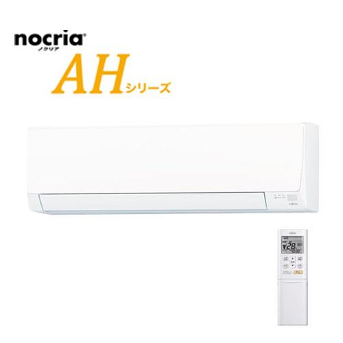 エアコン 10畳 激安 格安 アウトレット 富士通 リモコン 安い ノクリア AHシリーズ 省エネ