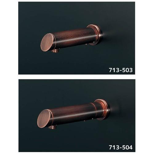 水栓金具 KAKUDAI(カクダイ) 沃 センサー水栓(壁付け) ブロンズ 713-503