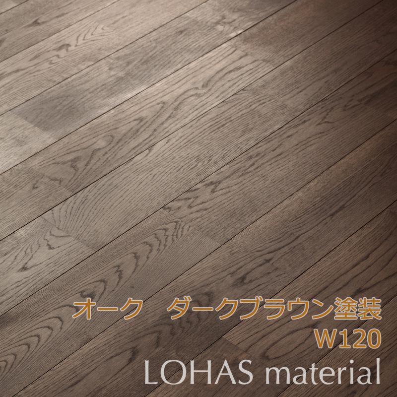 LOHAS material オーク床材(無垢フローリング) 植物オイル ダークブラウン 120巾(W120×D15×L1820) ユニ OADU-120