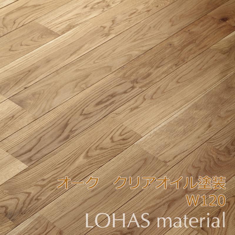 LOHAS material オーク床材(無垢フローリング) 植物オイル クリア 120巾(W120×D15×L1820) ユニ OAGU-120