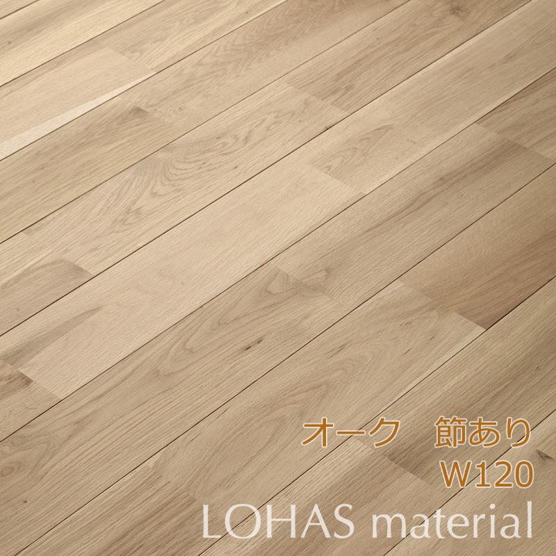 LOHAS material 無垢フローリング オーク 無垢床材 120巾 W120×D15×L1820 ユニ OAMU-120 無塗装 送料無料 木の床材 木製床 自然素材 実加工