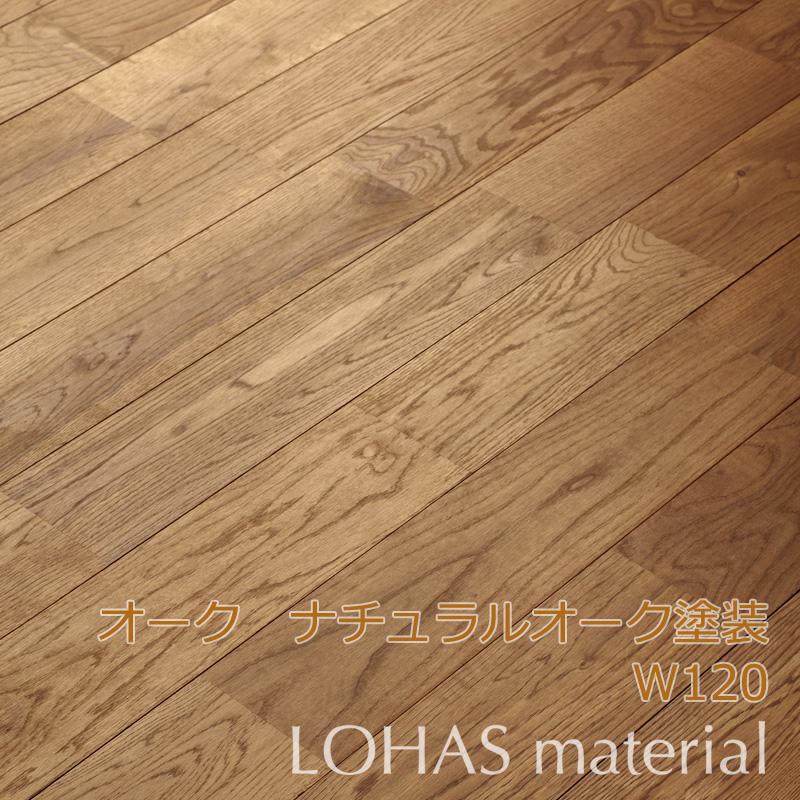 LOHAS material オーク床材(無垢フローリング) 植物オイル ナチュラルオーク 120巾(W120×D15×L1820) ユニ OATU-120