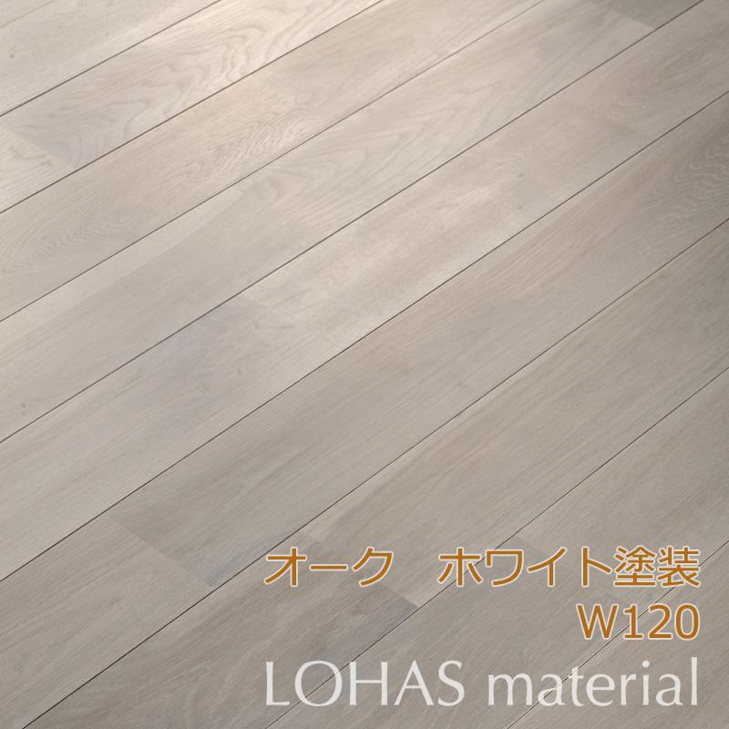 LOHAS material オーク床材(無垢フローリング) 植物オイル ホワイト 120巾(W120×D15×L1820) ユニ OAWU-120