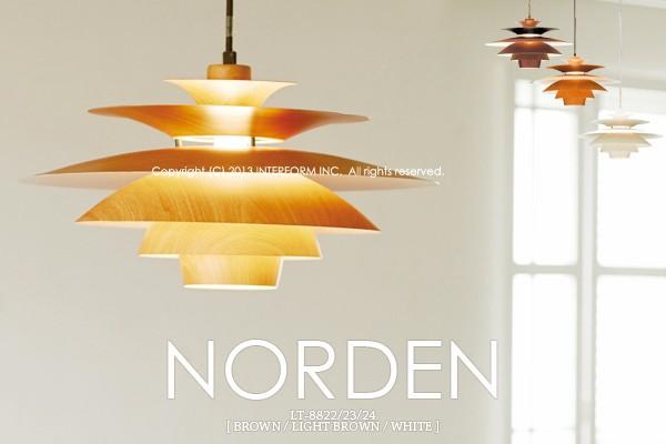 照明器具 インターフォルム おしゃれ デザイン インテリア ペンダントライト Norden ノルデン LT-8822 LB ライトブラウン 送料無料