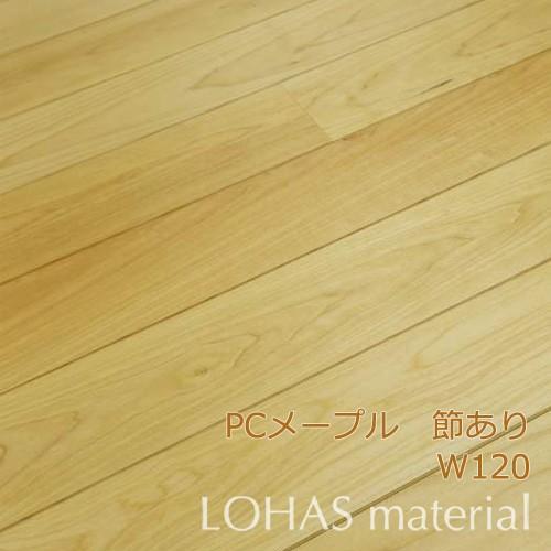 LOHAS MPGU-120 material PCメープル床材(無垢フローリング) クリアオイル塗装 material 120巾(W120×D15×L1820) LOHAS MPGU-120, 梅家:db57a8bf --- sunward.msk.ru