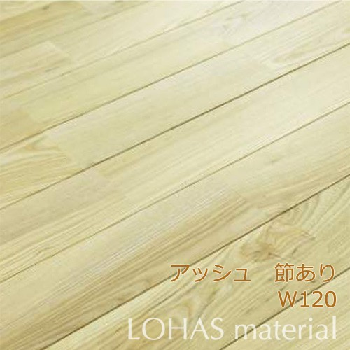 LOHAS material アッシュ床材(無垢フローリング) 120巾(W120×D15×L1820) ASMU-120