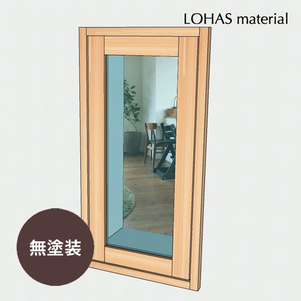 LOHAS material 室内 窓 通風 木製 ガラス インテリア 壁面 採光 部屋 自然素材 おしゃれ 無垢 インテリアウィンドウ FIX窓 パイン 標準色塗装 W400×H800mm