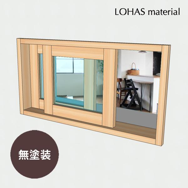 LOHAS material 室内 窓 通風 木製 ガラス インテリア 壁面 採光 自然素材 おしゃれ 無垢 インテリアウィンドウ 引違窓 パイン クリアオイル塗装 W770×H400mm