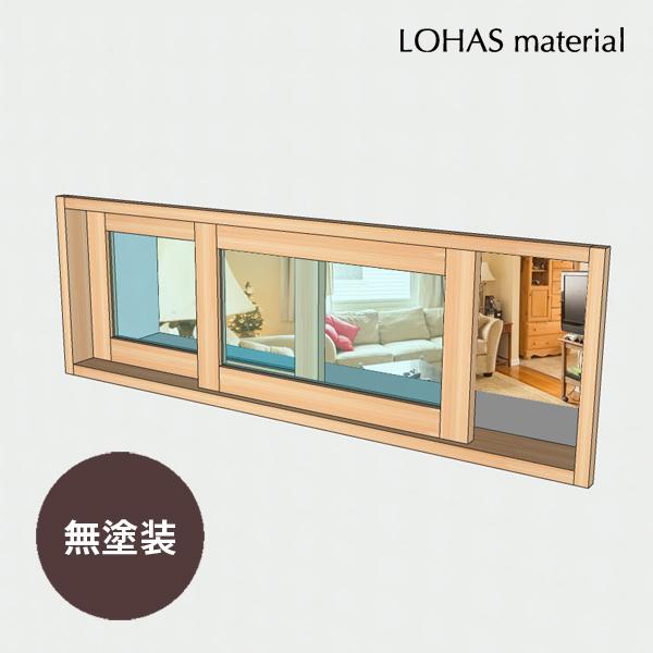 LOHAS material 室内 窓 通風 木製 ガラス インテリア 壁面 採光 部屋 自然素材 おしゃれ 無垢 インテリアウィンドウ 引違窓 パイン 標準色塗装 W1200×H400mm