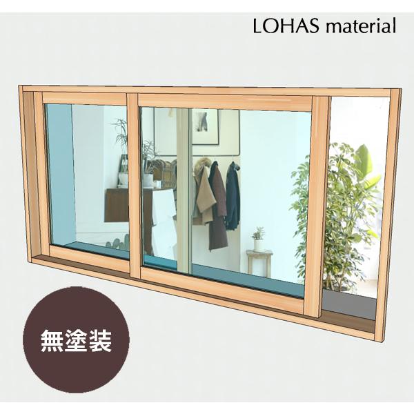 LOHAS material 室内 窓 通風 木製 ガラス インテリア 壁面 採光 自然素材 おしゃれ 無垢 インテリアウィンドウ 引違窓 パイン クリアオイル塗装 W1625×H800mm