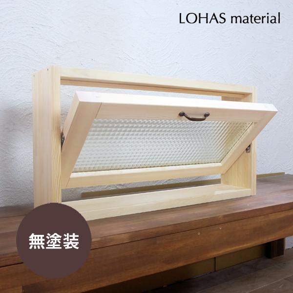 LOHAS material 室内 窓 通風 木製 ガラス インテリア 壁面 採光 自然素材 おしゃれ 無垢 インテリアウィンドウ パイン 無塗装 横回転窓 W770×H400mm