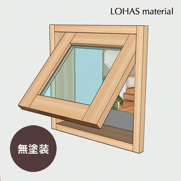 LOHAS material 室内 窓 通風 木製 ガラス インテリア 採光 自然素材 おしゃれ 無垢 インテリアウィンドウ 横辷り出し窓 パイン クリアオイル塗装 W400×H400mm