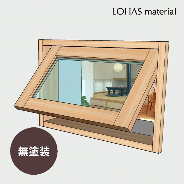 室内窓 横辷り出し窓 パイン 特別色 W600×H400  LOHAS material 室内 窓 通風 木製 ガラス インテリア 壁面 採光 自然素材 おしゃれ 無垢 インテリアウィンドウ 横辷り出し窓 パイン 特別色塗装 W600×H400mm