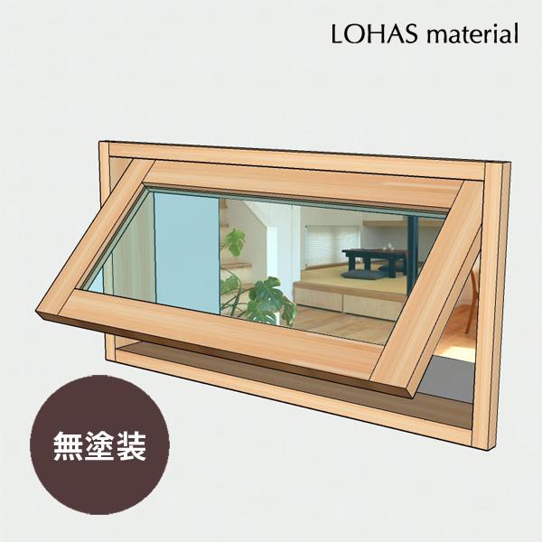 LOHAS material 室内 窓 通風 木製 ガラス インテリア 壁面 採光 自然素材 おしゃれ 無垢 インテリアウィンドウ 横辷り出し窓 パイン 標準色塗装 W770×H400mm