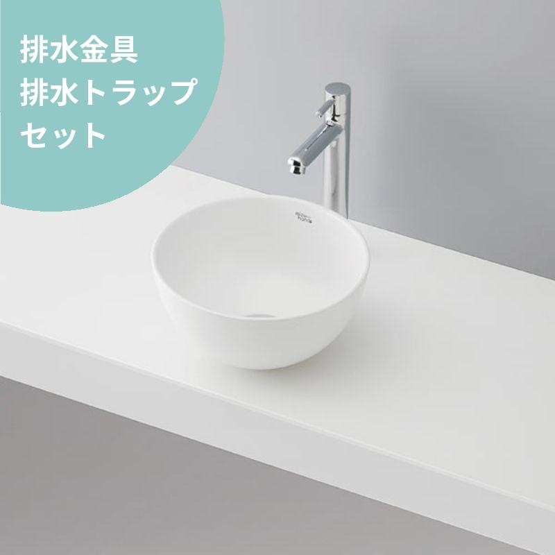 排水金具・排水トラップ付き mizunohana 置き型 洗面ボウル 00873215 丸形 陶磁器 おしゃれ シンプル カラフル ホワイト