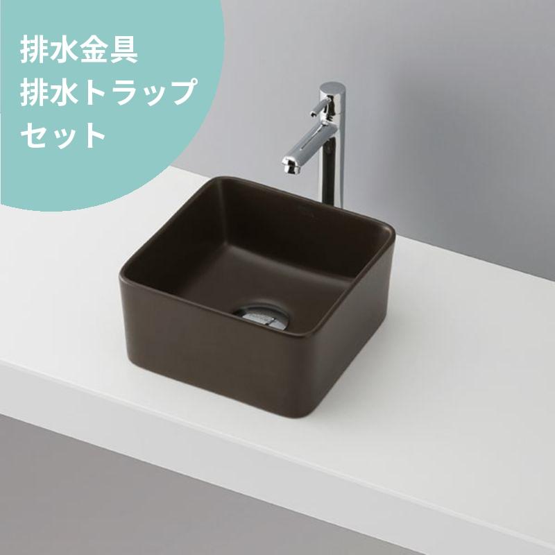 排水金具・排水トラップ付き mizunohana 置き型 洗面ボウル 00873225 角型 陶磁器 おしゃれ シンプル カラフル ブラウン