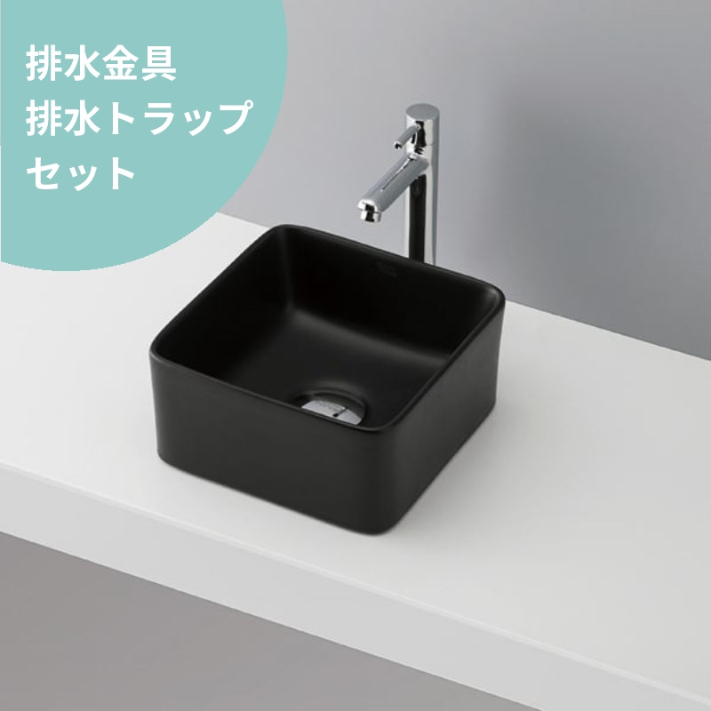排水金具・排水トラップ付き mizunohana 置き型 洗面ボウル 00873222 角型 陶磁器 おしゃれ シンプル カラフル ブラック