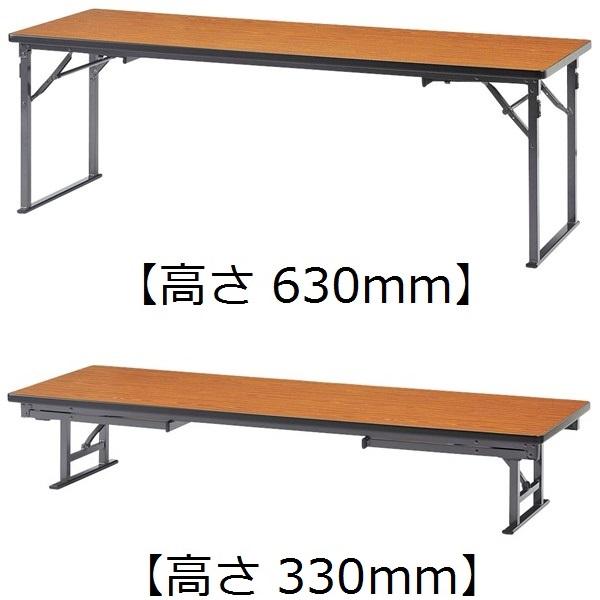 受注生産 セレモニー用座卓兼用テーブル 脚折式 間口1800×奥行450×高さ630(330)mm CKZ-1845S