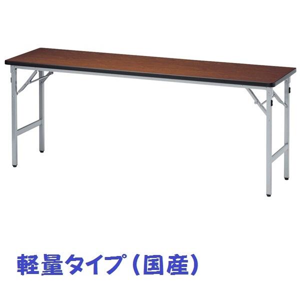 【受注生産品】会議用テーブル アルミ折りたたみ脚 ソフトエッジ巻天板 棚なし W1800×D450×H700mm 【SAT-1845SN】