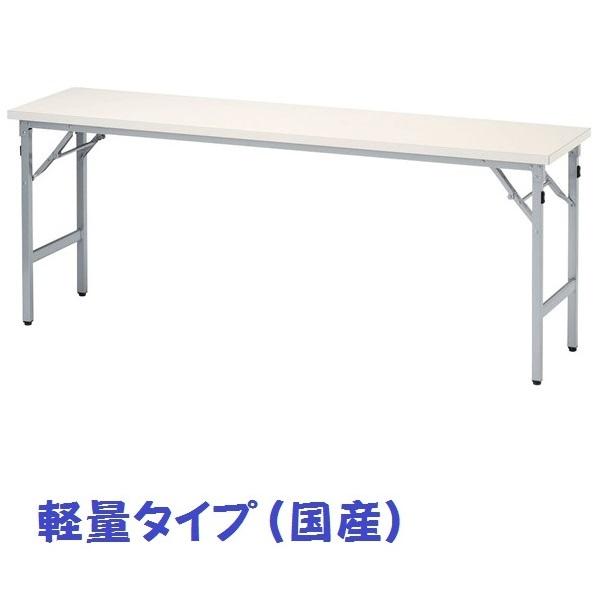 【受注生産品】会議用テーブル アルミ折りたたみ脚 共巻天板 棚なし W1800×D600×H700mm 【SAT-1860TN】