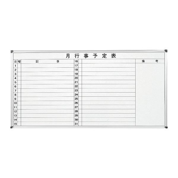 壁掛けホワイトボード 月予定表 ヨコ書き ホーロータイプ W1800×H900mm