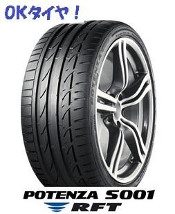 【2020年製造】225/55RF17 97Y POTENZA S001 RFT 2本以上送料無料 -新品- ブリヂストン ポテンザ ランフラット