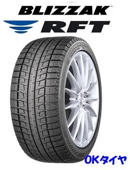 【2019年製造】205/55RF16 91Q BLIZZAK RFT 2本以上送料無料 ブリヂストン ブリザック ランフラット 205/55R16 -新品-