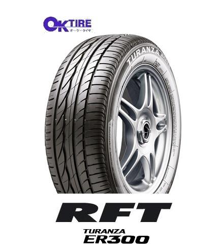 【2018年~製造】225/55R17 97Y TURANZA ER300 RFT ☆  2本以上送料無料  BMW 5シリーズ(F10・F11) 承認 ブリヂストン トランザ ランフラット -新品-
