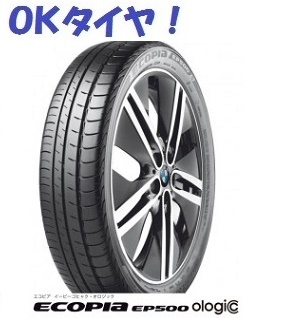 175/55R20 85Q ECOPIA EP500 ologic ☆ 送料無料 BMW i3 承認 ブリヂストン エコピア オロジック《新品》