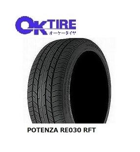 225/50R17 94W POTENZA RE030 RFT 2本以上送料無料 レクサス GS ブリヂストン ポテンザ ランフラット  -新品-