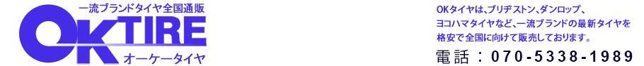 OKタイヤ:一流ブランドタイヤ激安販売