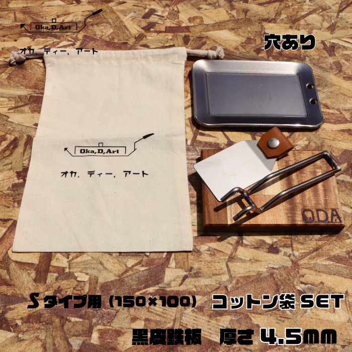 ランキングTOP5 oka-d-art オカディーアート ソロ鉄板 鉄板 BBQ鉄板 おすすめ鉄板 送料無料 翌日発送 休業日は除く 2020A W新作送料無料 アウトドア鉄板 黒皮鉄板 ソロキャンプ鉄板 グリル 厚さ4.5mm BBQ鉄板 コットン袋付き5点セット 穴有り スモールサイズB6-Sタイプ用