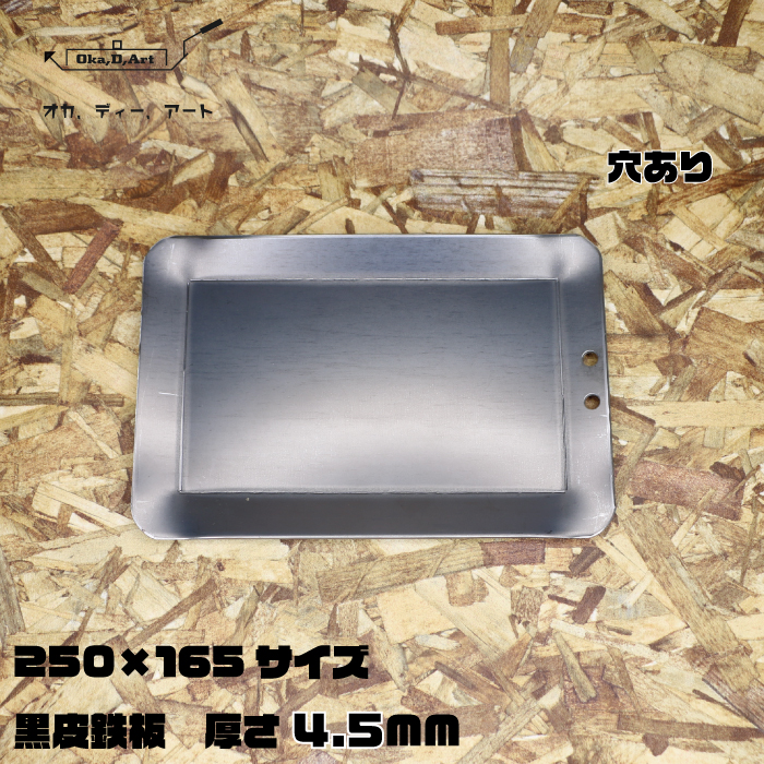 oka-d-art 定番から日本未入荷 オカディーアート ソロ鉄板 鉄板 BBQ鉄板 おすすめ鉄板 送料無料 翌日発送 休業日は除く アウトドア鉄板 ミドルサイズ 穴有り 単品 厚さ4.5mm×250mm×165mm 黒皮鉄板 グリル BBQ鉄板 卓出 ソロキャンプ鉄板