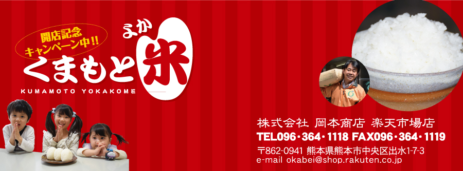 熊本よか米 岡本商店 楽天市場店:九州熊本県産のお米専門店 岡本商店